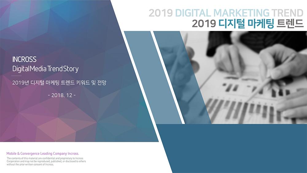 2019-디지털-마케팅-트렌드_201812-1.jpg