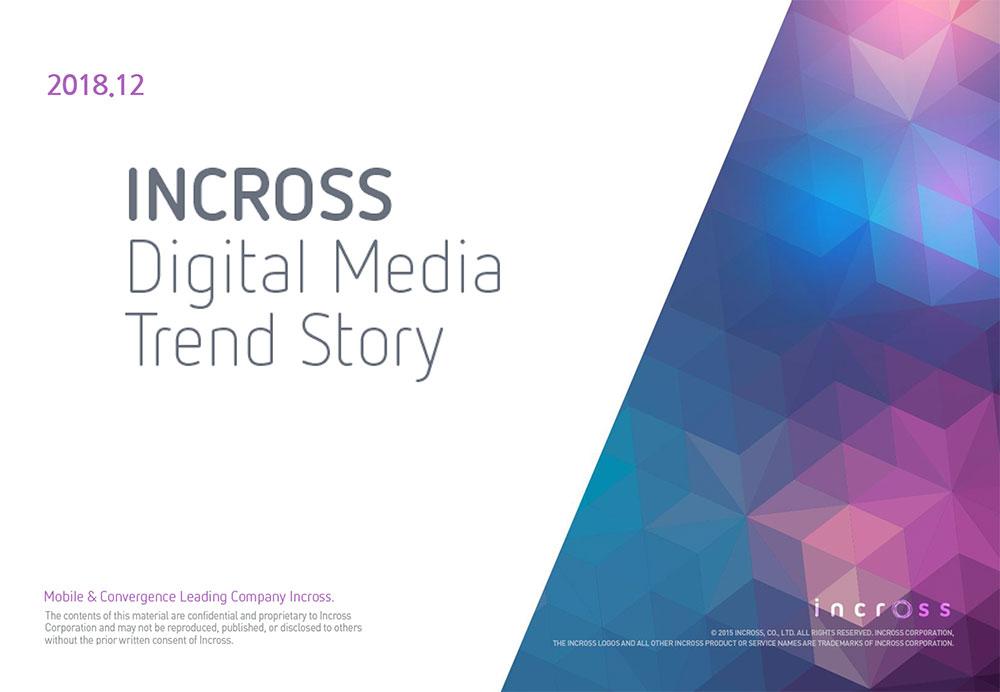 (201812)INCROSS-News-Letter_Theme_국내-이커머스-시장-현황과-향후-전략-전망_181221_fnl-1.jpg