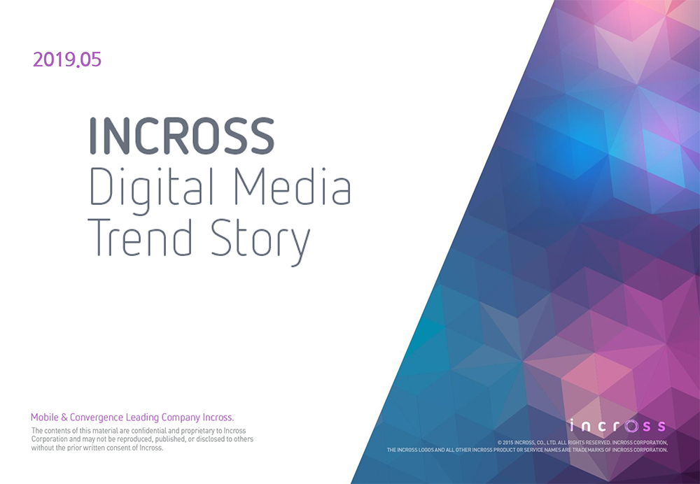 (201905)INCROSS-News-Letter_Theme_5G와-블록체인_fnl_190503-1.jpg