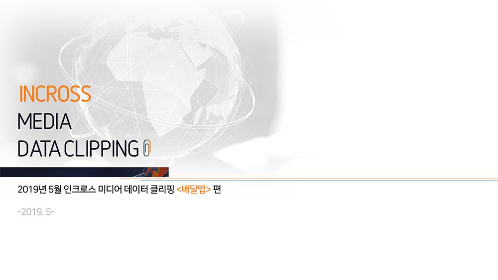 5월_데이터-클리핑_190521_v1-1.jpg