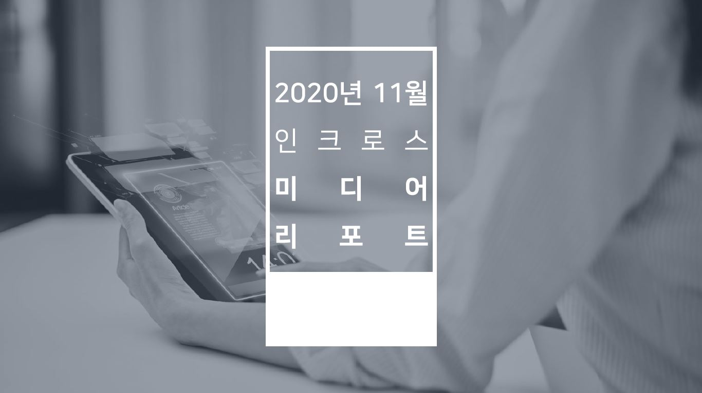 202011_mediareport.JPG