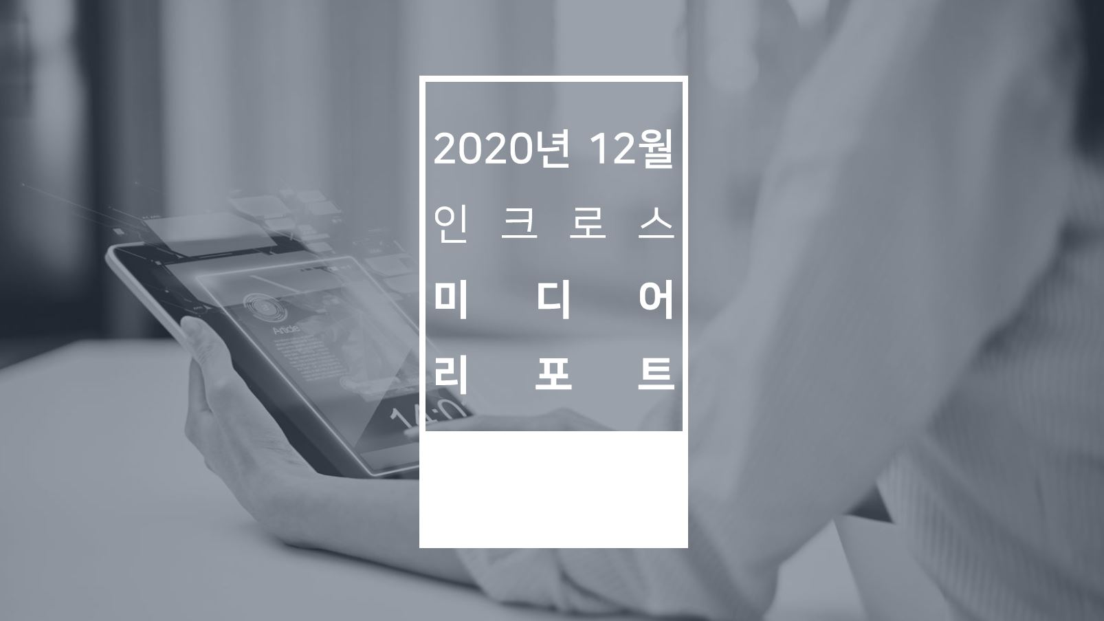 202012_mediareport.JPG