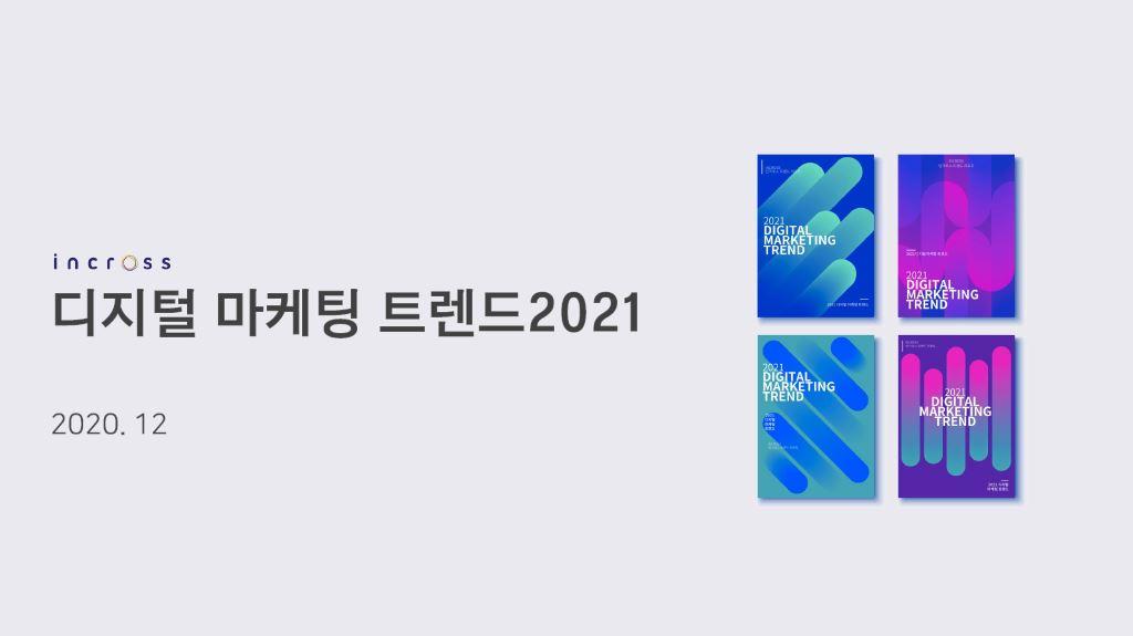 digitaltrend2021.JPG