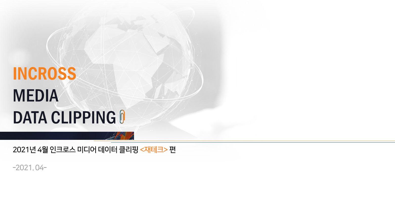 미디어데이터클리핑-재테크.JPG