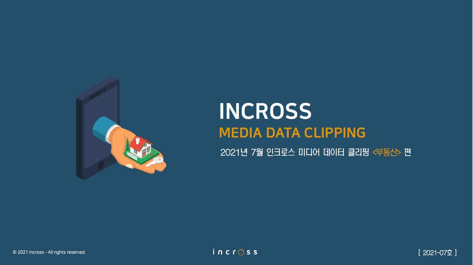 인크로스 미디어 데이터 클리핑_부동산.JPG