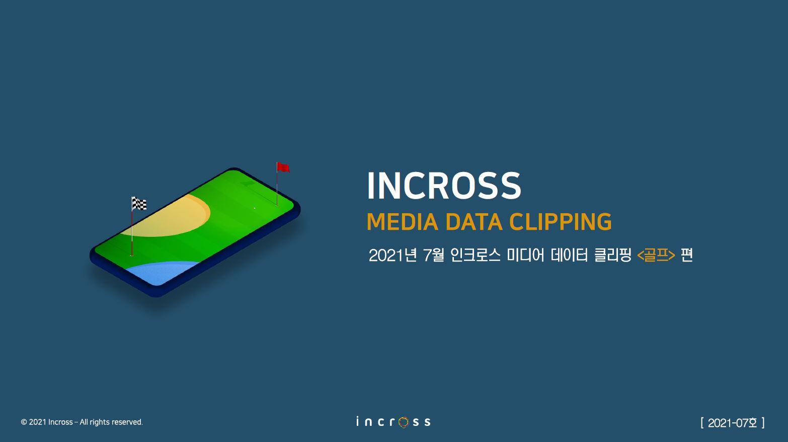 인크로스 미디어 데이터 클리핑_골프.JPG