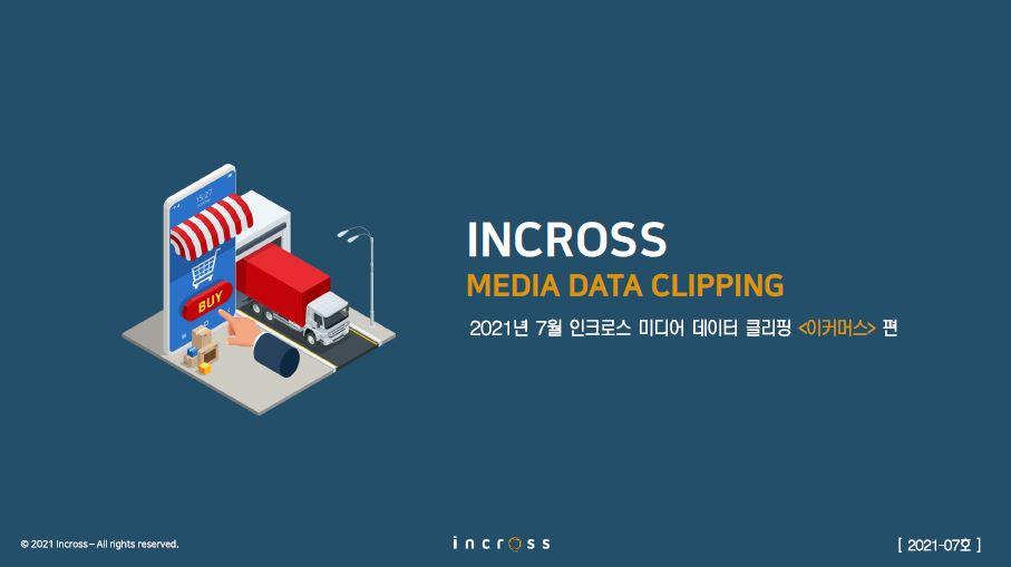 미디어데이터클리핑.JPG