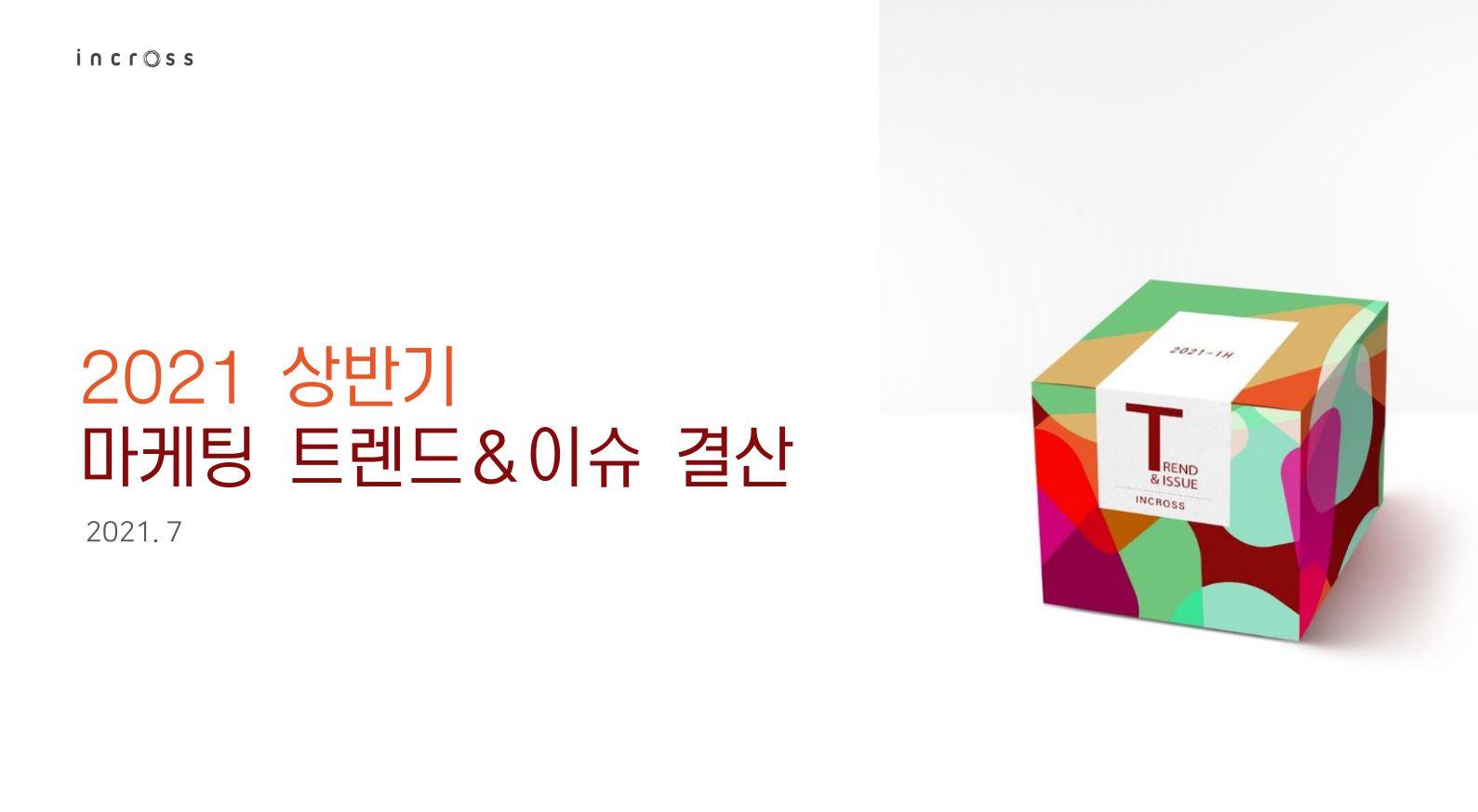 2021 상반기 마케팅 트렌드&이슈 결산.JPG